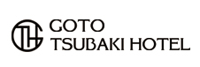 GOTO TSUBAKI HOTEL